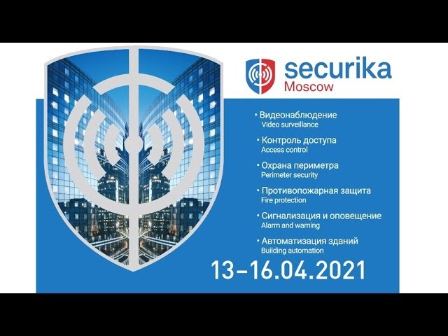 Securika 2021 - видео
