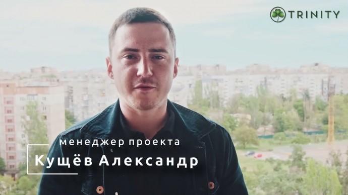 """TRINITY начинает масштабный проект: """"Умный дом"""" для ОСМД - видео"""