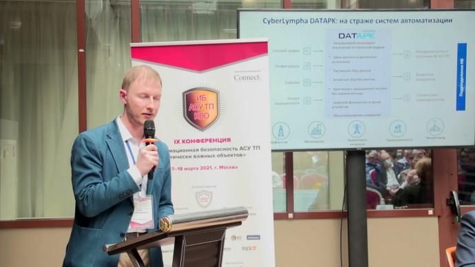 ИБКВО2021: Алексей Шанин. «СайберЛимфа» - видео
