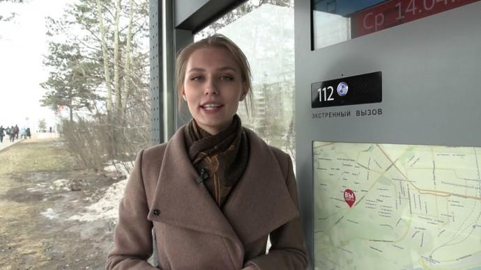 Умный город: Красноярский экономический форум 2021 - видео