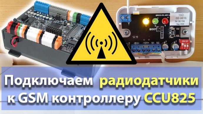ПЛК: GSM контроллер CCU825. Подключение радиодатчиков - видео