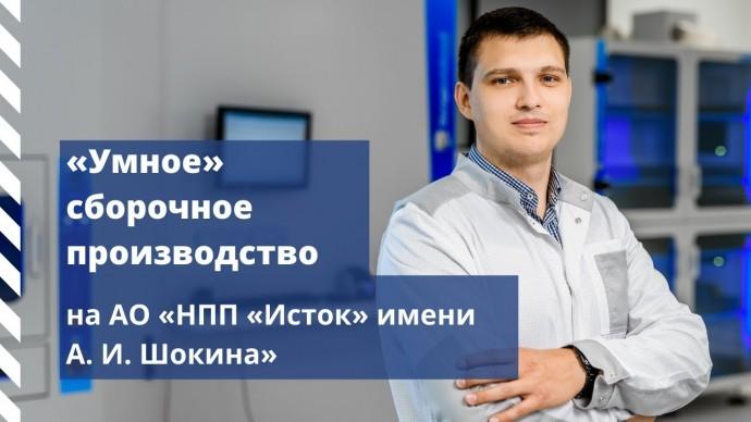 «Умное» сборочное производство на АО «НПП «Исток» имени А. И. Шокина»