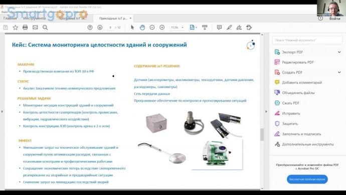 АСУ ТП: IoT-кейсы и практический опыт «ЭР-Телеком» - видео