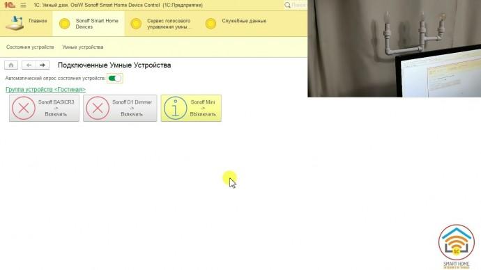 Умный дом: 1С: Умный дом. Голосовое управление устройствами Sonoff. - видео