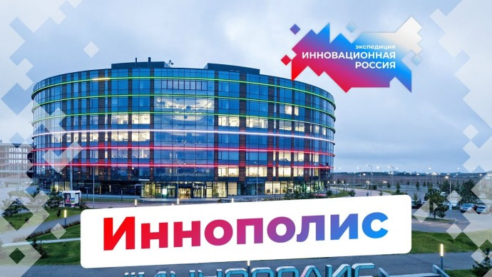 Умный город: Иннополис   Город инноваций   Экспедиция «Инновационная Россия» - видео