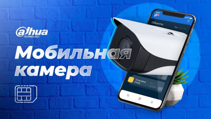 Умный дом: Уличная IP камера с 4G-модемом от Dahua / Обзор и настройка мобильной сети - видео