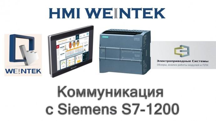 ПЛК: Коммуникация с Siemens S7 1200 - видео