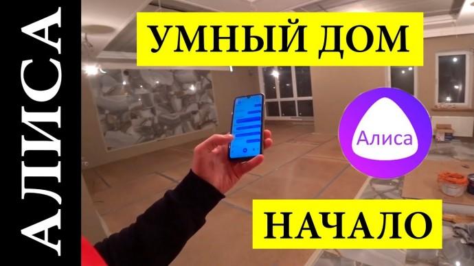 Умный дом: Умный дом. Начало. Управление освещением голосовыми помощниками. - видео