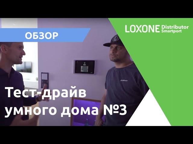 Умный дом: Умный дом Loxone на тест-драйве 3 часть - видео