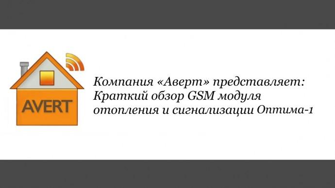 СО: Краткий обзор GSM модуля отопления и сигнализации АВЕРТ Оптима-1 - видео