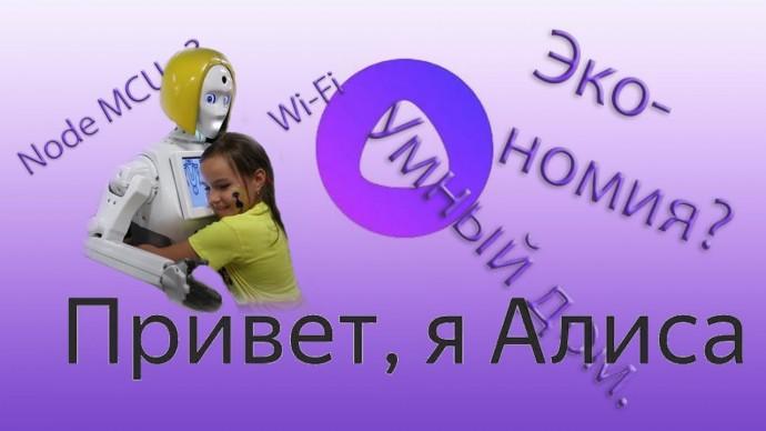 Умный дом: Яндекс Алиса управление умным дом и экономия - видео