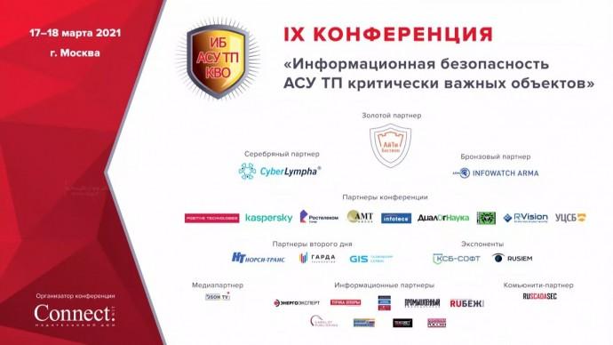IX конференция «Информационная безопасность АСУ ТП критически важных объектов» - видео