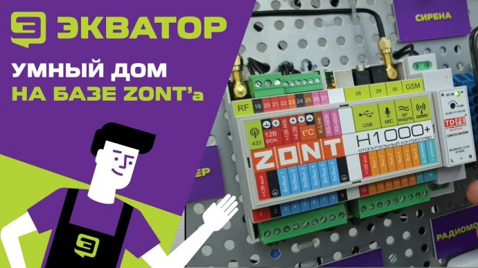 СО: Умный дом на базе систем ZONT. Обзор от Экватора - видео