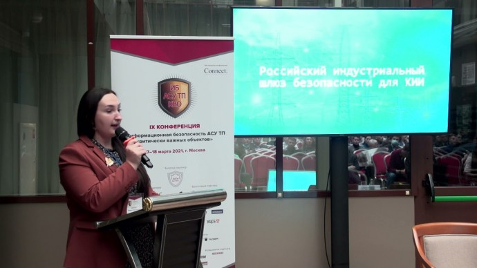 АСУ ТП: ИБКВО2021. Марина Сорокина. АО «ИнфоТеКС» - видео