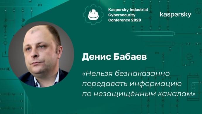 BIS TV: Денис Бабаев (ВНИИАЭС) - «Нельзя безнаказанно передавать информацию по незащищённым каналам»