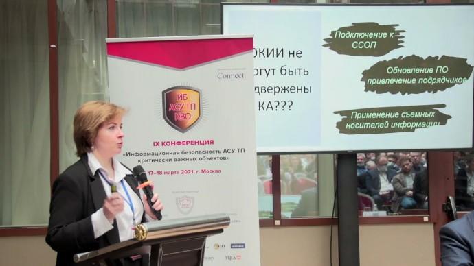 ИБКВО2021: Елена Торбенко. ФСТЭК России - видео