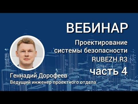 СО: Проектирование системы безопасности ТМ RUBEZH R3 Часть 4 - видео
