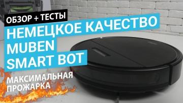 Умный дом: Обзор робота-пылесоса Muben Smart Bot