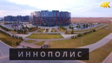 Умный город: Иннополис | Город будущего | 4K - видео