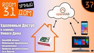 Умный дом: 37. Удаленный доступ к Умному Дому: Openhab Cloud, Мобильное приложение, Уведомления, Пра