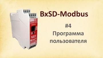 ПЛК: BMSD-Modbus. Пользовательская программа. - видео