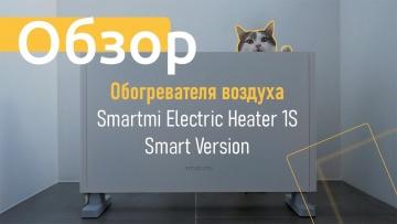 Умный дом: Обзор обогревателя воздуха Smartmi 1S - видео