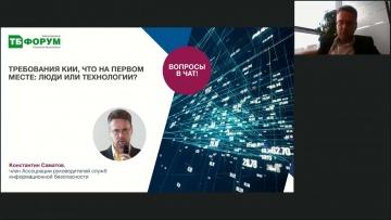 АСУ ТП: Требования КИИ, что на первом месте: люди или технологии? - видео