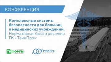 СО: ТБ Форум. Комплексные системы безопасности для больниц и медицинских учреждений - видео