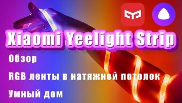 Обзор RGB ленты от yeelight для подсветки. Делаю подсветку в умный дом. - видео