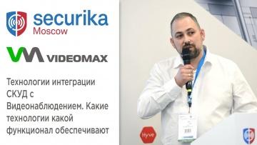 СО: Интеграция СКУД с видеонаблюдением. Доклад. Securika Moscow 2021 (МИПС) - видео