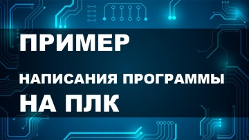 ПЛК: Программирование ПЛК. Пример - видео