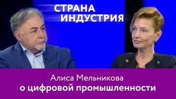 Алиса Мельникова – о цифровой промышленности. 16+ - видео
