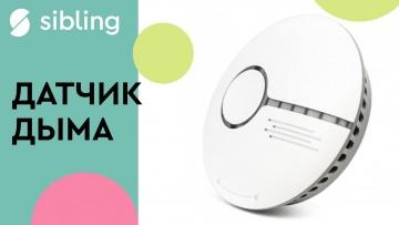 Умный дом: Умный датчик дыма Sibling Powernet-SM - видео