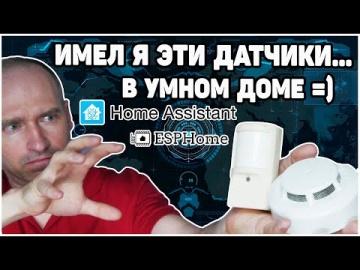 Умный дом: Интегрируем Пожарку и Охранку в Умный Дом на Home Assistant - видео