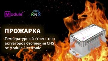 Умный дом: KNX. Умный дом. Температурная проверка работы контроллера отопления CHS от Module electro