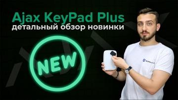 СО: Ajax KeyPad Plus подробный обзор новой кодовой клавиатуры | Bezpeka.club - видео
