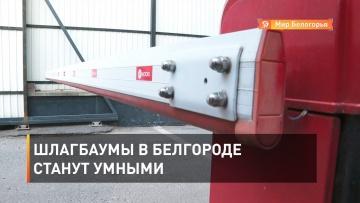 СО: Шлагбаумы в Белгороде станут умными - видео