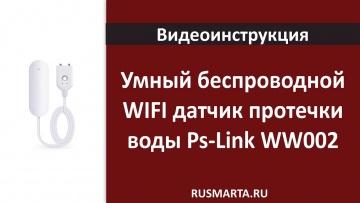 Умный дом: Умный беспроводной WIFI датчик протечки воды Ps-Link WW002 - видео
