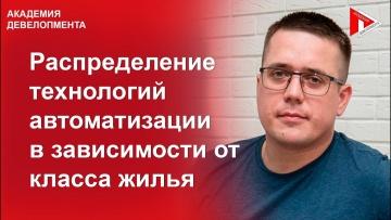 Умный город: 09. Распределение технологий автоматизации в зависимости от класса жилья | Антон Камаев
