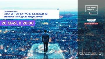 Цифровой Прорыв: От цифрового к умному: как интеллектуальные машины меняют города и индустрии - виде