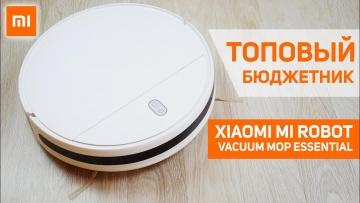 Умный дом: Xiaomi Mi Robot Vacuum Mop Essential G1: самый бюджетный робот-пылесос от Xiaomi