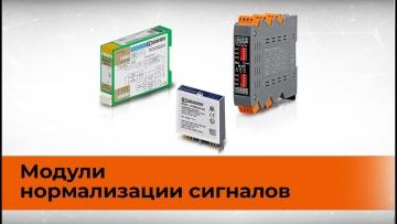 АСУ ТП: Вебинар: Модули нормализации сигналов: что такое и зачем нужны (Dataforth, ICP DAS, Advantec