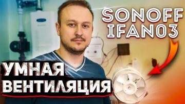 Умный дом: Регулируем микроклимат в санузле с Sonoff ifan03, TH16 за $50 - видео