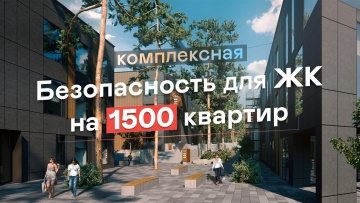 СО: Комплексная безопасность в ЖК: 1300 камер, 1500 умных замков, 400 ip вызывных панелей/PIPL Казах