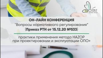 АСУ ТП: Вопросы нормативного регулирования и практики применения HAZOP при проектировании и эксплуат