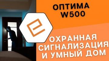 СО: Оптима W500- от охраны до умного дома, варианты подключения радиоканальных датчиков. Фишки приб