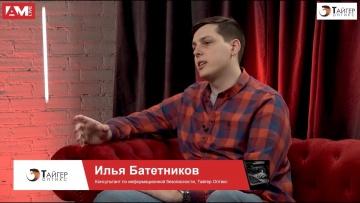 Илья Батетников, Тайгер Оптикс: о системе управления уязвимостями от Tenable - видео