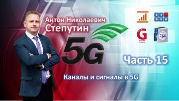 Каналы и сигналы в 5G [Лекция по 5G. Часть 15] Антон Степутин