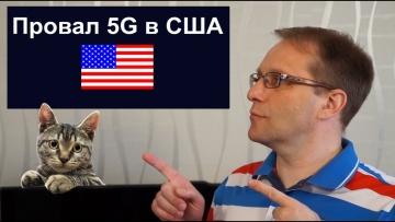 Провал сетей 5g в США. Как не повторить ошибку 5g в России | Астего