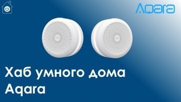 Аqara hub - дополнительные возможности ZigBee шлюза - видео